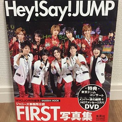 Hey!Say!JUMP 画像 FIRST写真集 ドームコンサートDVD付