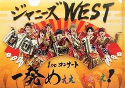 ジャニーズWEST 画像 DVD 1stコンサート 一発めぇぇぇぇぇぇぇ!! 通常仕様 美品