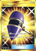 ポケモンカード 画像 SM8 UR あとだしハンマー