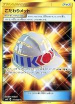 ポケモンカード 画像 SM8 UR こだわりメット