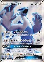ポケモンカード 画像 SM8 SR ルギアGX