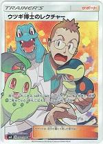 ポケモンカード 画像 SM8 SR ウツギ博士のレクチャー