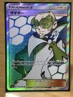 ポケモンカード 画像 SM8 SR ザオボー