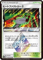 ポケモンカード 画像 SM8 PR ヒートファクトリー♢