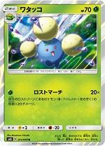 ポケモンカード 画像 SM8 R ワタッコ
