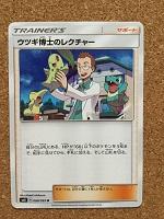 ポケモンカード 画像 SM8 U ウツギ博士のレクチャー
