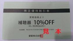 株主優待 画像 メガネの愛眼 補聴器10%OFF券