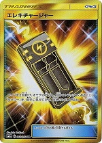 ポケモンカード 画像 SM8a UR エレキチャージャー
