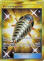 ポケモンカード 画像 SM8a UR デンジャラスドリル