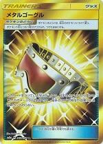 ポケモンカード 画像 SM8a UR メタルゴーグル