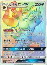 ポケモンカード 画像 SM8a HR ガオガエンGX