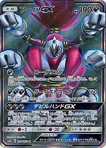 ポケモンカード 画像 SM8a SR フーパGX