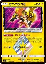 ポケモンカード 画像 SM8a PR カプ・コケコ♢