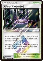 ポケモンカード 画像 SM8a PR ブラックマーケット♢