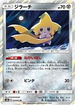 ポケモンカード 画像 SM8a R ジラーチ