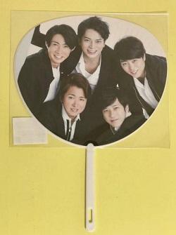 嵐 画像 LIVE TOUR 2017-2018 untitled 公式グッズ ミニうちわ