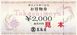 お買物券 画像 高島屋 ポイントサービスお買物券 ¥2000