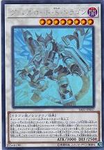 遊戯王カード 画像 SAST ホログラフィックレア ヴァレルロード・S・ドラゴン