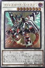 遊戯王カード 画像 SAST アルティメットレア ヴァレルロード・S・ドラゴン