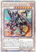 遊戯王カード 画像 SAST 20thシークレットレア ヴァレルロード・S・ドラゴン