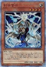遊戯王カード 画像 SAST 20thシークレットレア 封狼雷坊