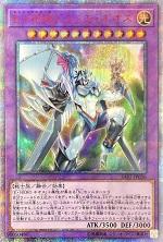 遊戯王カード 画像 SAST 20thシークレットレア E・HERO コスモ・ネオス