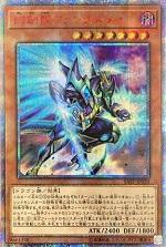 遊戯王カード 画像 SAST 20thシークレットレア 幻創龍ファンタズメイ