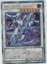 遊戯王カード 画像 SAST 20thシークレットレア サイバース・クアンタム・ドラゴン