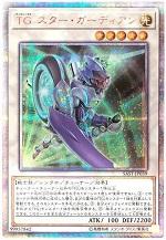 遊戯王カード 画像 SAST 20thシークレットレア TG スター・ガーディアン