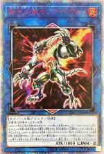 遊戯王カード 画像 SAST 20thシークレットレア 転生炎獣サンライトウルフ