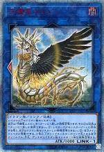 遊戯王カード 画像 SAST 20thシークレットレア 守護竜エルピィ