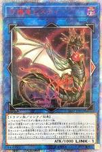 遊戯王カード 画像 SAST 20thシークレットレア 守護竜ピスティ