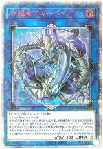 遊戯王カード 画像 SAST 20thシークレットレア 守護竜アガーペイン
