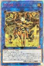 遊戯王カード 画像 SAST 20thシークレットレア 閃刀姫−カイナ