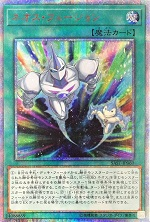 遊戯王カード 画像 SAST 20thシークレットレア ネオス・フュージョン