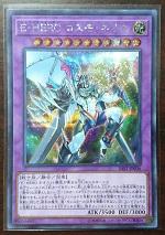 遊戯王カード 画像 SAST シク E・HERO コスモ・ネオス