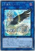 遊戯王カード 画像 SAST シク 守護竜エルピィ