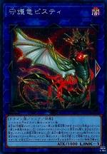 遊戯王カード 画像 SAST シク 守護竜ピスティ