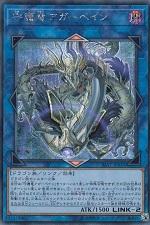 遊戯王カード 画像 SAST シク 守護竜アガーペイン