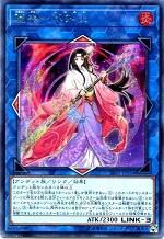 遊戯王カード 画像 SAST シク 麗神-不知火