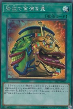 遊戯王カード 画像 SAST シク 強欲で金満な壺