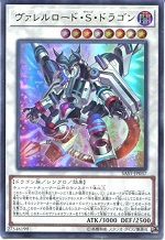遊戯王カード 画像 SAST ウルトラ ヴァレルロード・S・ドラゴン