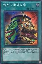 遊戯王カード 画像 SAST スーパーレア 強欲で金満な壺