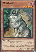 遊戯王カード 画像 SAST ノーマルレア 孤高除獣