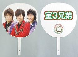 室3兄弟 画像 龍太 ジャンボうちわ 龍規 将也 関西ジャニーズJr. X'mas Concert 2008 公式グッズ 美品