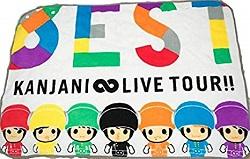 関ジャニ∞ 画像 KANJANI∞LIVE TOUR 8EST 公式グッズ ブランケット 京セラドーム限定 美品