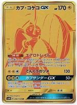 ポケモンカード 画像 ウルトラシャイニー SM8b UR カプ・コケコGX