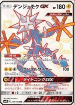ポケモンカード 画像 ウルトラシャイニー SM8b SSR デンジュモクGX