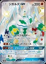 ポケモンカード 画像 ウルトラシャイニー SM8b SSR ジガルデGX
