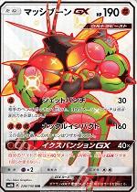 ポケモンカード 画像 ウルトラシャイニー SM8b SSR マッシブーンGX